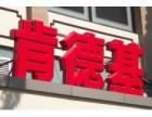 北京LED吸塑發光字廠家