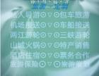 重庆导游/包车旅游/接送机/车/船/两江游轮