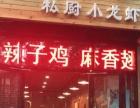 江都路街 鹤山里底商 特色饭店转让