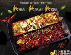 扬州诸葛烤鱼加盟条件鱼师傅烤鱼