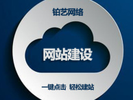 沧州购物网站建设,铂艺公司实施质量标准工作