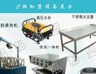 昌弘加盟 汽车座垫清洗翻新加 投资金额 1-5万元