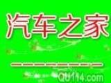 我來解答北京汽車過戶外遷改遷上牌指標業務咨詢