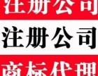 桐乡代理记账报税 0元起公司注册 快速办理执照