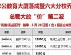志公教育17年广西公务员面试辅导班5月28日在桂林开班