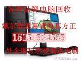 镇江批量废旧电脑回收 镇江网吧更新电脑回收 工作室电脑回收