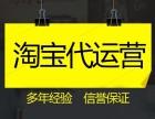 济南淘宝服务中心 济南淘宝代运营 济南淘宝网店代运营
