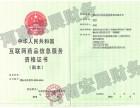 郑州通泰路互联网药品信息服务许可办理有什么要求?怎么办