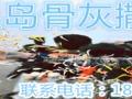 北京市民申请海葬 北京市民怎么办理海葬 北京市民骨灰撒海政策