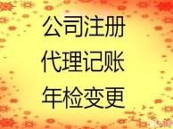 杨浦运光 代理记账 注册公司 增资减资 地址迁移 找晏会计