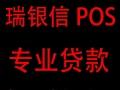 滨州办理各银行正规贷款,安全、快捷、方便
