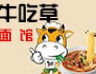 牛吃草面馆加盟