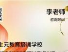 芜湖专升本的培训班有哪里步行街上元教育让您成为一名专科生