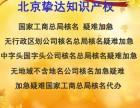 无行政区划公司核名总局核名疑难核名加急核名
