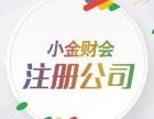 北京新公司注册-工商代办营业执照办理-小金财企业代理记账服务