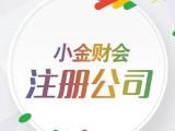 北京延慶代理記賬公司-北京延慶會計服務公司