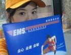 顺义国际EMS快递代理取件电话免费门到门服务