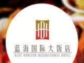 潍坊蓝海大饭店住宿一晚(原价358标间)