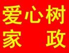 淮海路最好家政公司,淮海路口碑最好的家政公司,八年老店