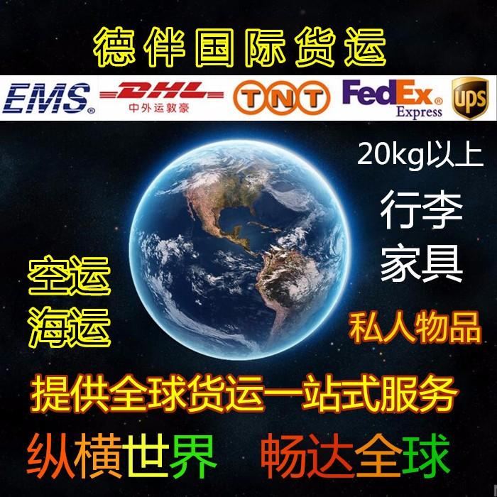 上海到全球国际快递,门到门报关清关一条龙服务