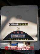 KJF210B型矿用读卡器  重庆煤科院