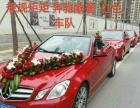 郸城新世纪高端婚车队