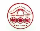 北京桥香园过桥米线加盟 桥香园米线加盟费