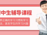 上海初中語文培訓寒假班 在放假報班更能拉開差距