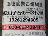 独山子聚乙烯DMDA-8008瓶盖注塑