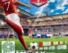 2016红牛能量FC球迷联赛五人制足球(深圳赛区)