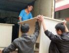 福州专业搬家 居民搬家 学生 白领搬家 服务有保障