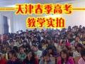 天津大学211本科预科班 不限户籍春季高考招生