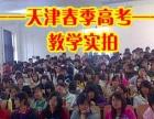天津大学1+3,1+4统招专科本科预科班招生降分录