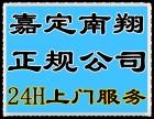 上海嘉定南翔上门服务 电脑维修监控安装网络维修硬盘数据恢复
