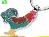十二生肖鸡钥匙扣汽车钥匙挂件金属珐琅钥匙配饰商务礼品厂家直销