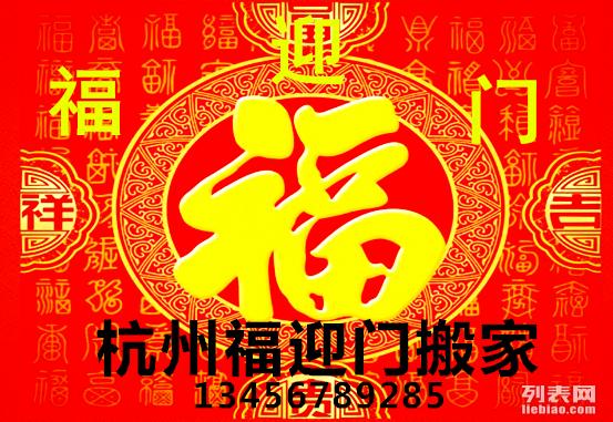 杭州福迎门 搬家 搬场 搬公司 专业家具拆装安装各种网购家具