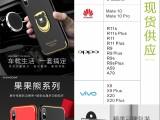 深圳盛果手机保护壳,手机保护套