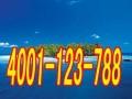 欢迎访问(丹阳格兰仕洗衣机官方网站)各点售后服务咨询电话