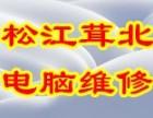 上海松江茸北电脑上门diy装机硬盘U盘数据恢复维修网络布线