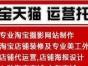 宜昌专业淘宝天猫京东店铺运营托管代运营