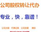 青岛公司变更,转让,股权变更代办,注销就找红叶