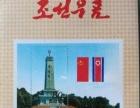 年朝鲜发行的邮票