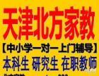 找英语课外一对一辅导,来天津北方家教网