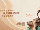 咖啡加盟店十大品牌-咖世家咖啡加盟