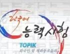 韩语考级学习