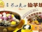 仙芋坊甜品 诚邀加盟