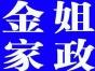 金姐家政:月嫂 育婴师 催乳师 提供专业优质服务