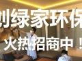 广东创业加盟好项目_甲醛治理_创绿家环保加盟