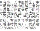 天津红桥丁字沽杨记粮油旺铺转
