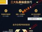 转益盟李晓光四维K线短线研修班(白金版)2017年5月